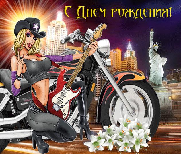 Поздравления с днем рождения с мотоциклом